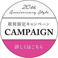 20th Anniversary Style 期間限定キャンペーン