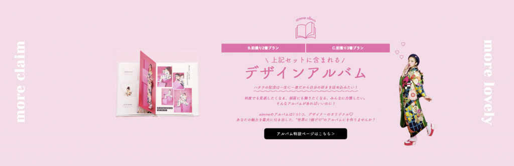 aimmeオリジナルデザインアルバム