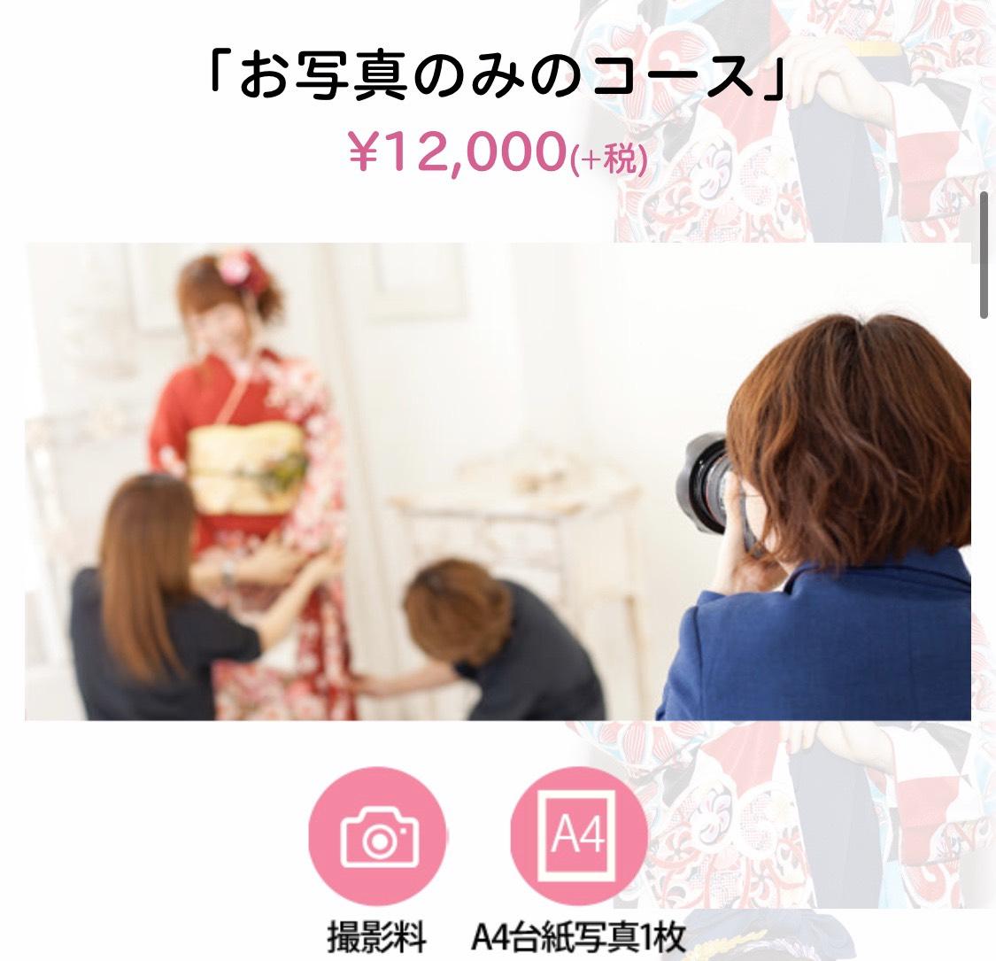 aimme札幌お写真のみコース