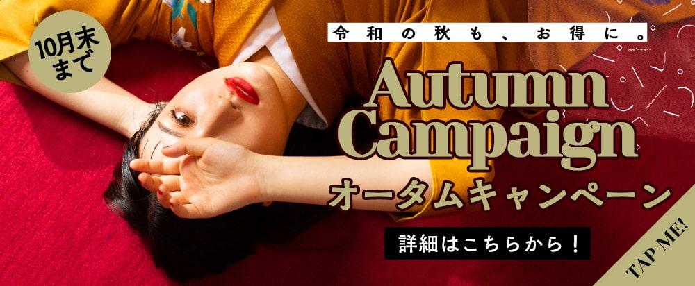 10月末まで!令和の秋もお得に。オータムキャンペーンの詳細はこちら!