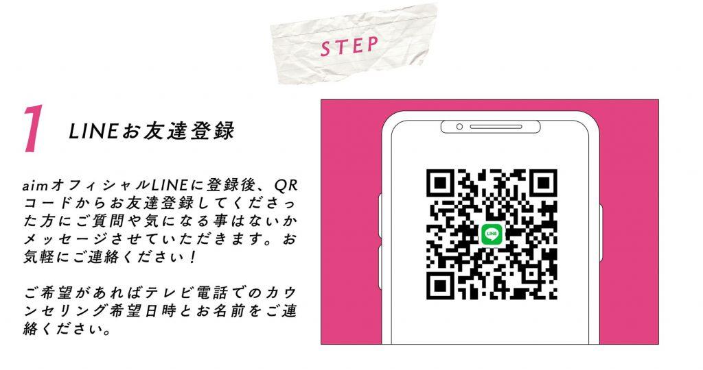 1.LINEお友達登録