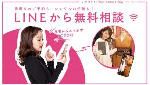 aim札幌店LINE電話